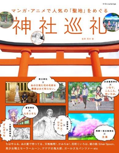マンガ・アニメで人気の「聖地」をめぐる神社巡礼 [単行本(ソフトカバー)]
