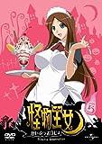 怪物王女 vol. 5 [DVD]