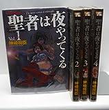聖者は夜やってくる コミック 1-4巻セット (ヤングキングコミックス)