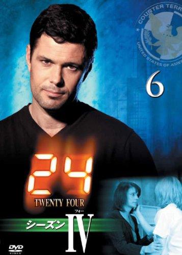 24 TWENTY FOUR ? トゥエンティフォー ?シーズン4 vol.6