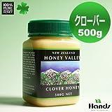 クローバーハニー 500g ニュージーランド産 無添加・無農薬のクリーミーな天然生はちみつ