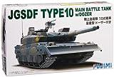 1/72 ミリタリーシリーズNo.15 陸上自衛隊 10式戦車 量産型 ドーザー付き