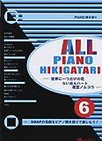 ピアノ弾き語り ALL ピアノ弾き語り(6) SMAPの名曲を弾き語りで楽しもう!