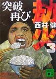 劫火3 突破再び (講談社文庫)