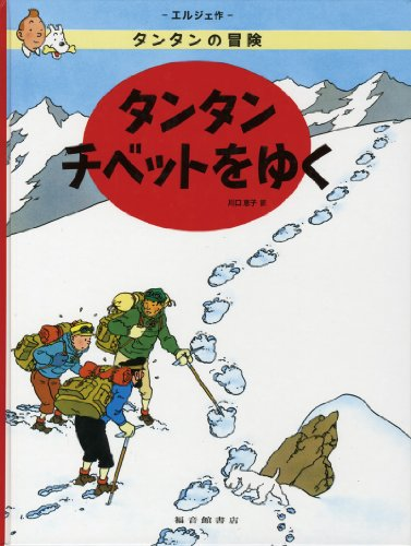 タンタン チベットをゆく (タンタンの冒険)
