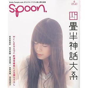 spoon. (スプーン) 2010年 06月号
