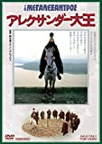 アレクサンダー大王 [DVD]北野義則ヨーロッパ映画ソムリエのベスト1982年