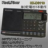 D6110 短波/AM/FMラジオ  海外旅行・競馬・株式受信に最適 / Agneius(HK) ECL