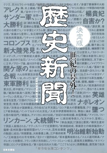 決定版 世紀の号外!歴史新聞