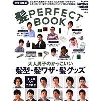 髪 PERFECT BOOK 表紙画像