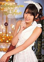 さくらゆらと生ハメできる超贅沢NSソープランド kawaii [DVD]