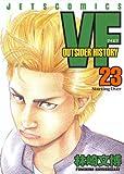 VF-アウトサイダーヒストリー- 23 (ジェッツコミックス)