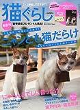 猫ぐらし 2013年 9月号