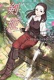 『剣姫—グレイスリング—』