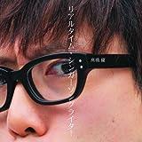 リアルタイム・シンガーソングライター(DVD付き初回限定盤)