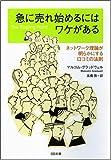 急に売れ始めるにはワケがある ネットワーク理論が明らかにする口コミの法則 (SB文庫 ク 2-1) (SB文庫)