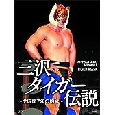 三沢タイガー伝説~虎仮面7年の咆哮~DVD-BOX