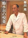 鮨水谷の悦楽 (文春文庫)