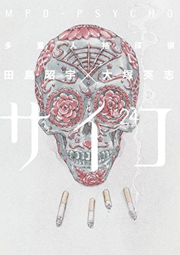 多重人格探偵サイコ(24)<多重人格探偵サイコ> (角川コミックス・エース)