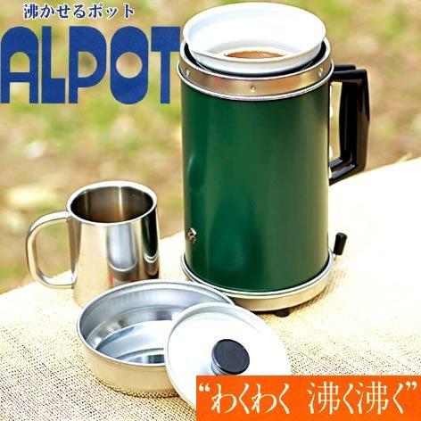 「アルポット」燃料用アルコールで湯沸かしや炊飯が可能なポット