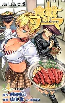 食戟のソーマ 4 (ジャンプコミックス)