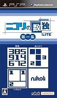 ニコリの数独LITE 第一集 (収録パズル:数独・ぬりかべ・へやわけ)