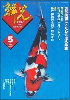 Koi magazine for the koi breeder scale light 2009 to 5 for Breeder koi import