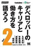 デベロッパーのキャリアと働き方を語ろう vol.2 (Shoeisha Digital First)