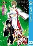 銀魂 モノクロ版 32 (ジャンプコミックスDIGITAL)
