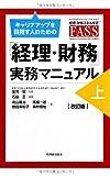「経理・財務」実務マニュアル 上 〔改訂版〕