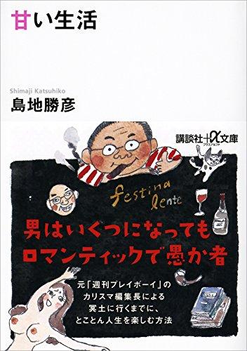 甘い生活 (講談社+α文庫)