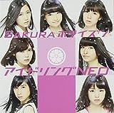 Sakuraホライゾン [TYPE-C]初回限定盤
