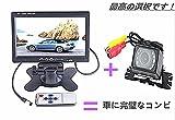 LOEL®7インチ 車載用TFTカラー液晶ディスプレ  コンパクト 防水/カラーCMOSレンズ採用バックカメラ付き  自動車の完璧なセット