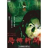 恐怖新聞 [DVD]