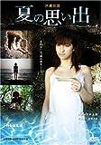 夏の思い出 ~沖縄伝説~ [DVD]
