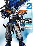 機動戦士ガンダムSEED ASTRAY Re:Master Edition -2 (カドカワコミックス・エース)