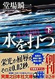 水を打つ(下) (実業之日本社文庫)