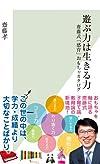 遊ぶ力は生きる力 齋藤式「感育」おもちゃカタログ (光文社新書)