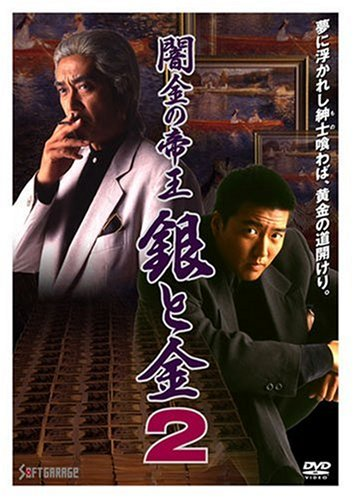 闇金の帝王 銀と金2 [DVD]