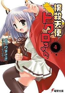 撲殺天使ドクロちゃん(4) (電撃文庫)
