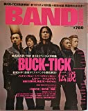BAND YAROZE バンドやろうぜ2004年1月号