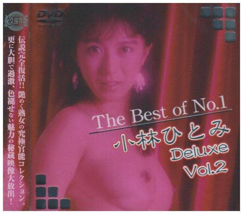 [小林ひとみ] The Best of No.1 小林ひとみ Deluxe Vol.2