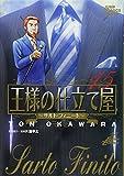 王様の仕立て屋 15―サルト・フィニート (ジャンプコミックスデラックス)
