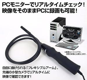 フレシキブルUSBカメラ くね撮り PH007(ファイバースコープカメラ)