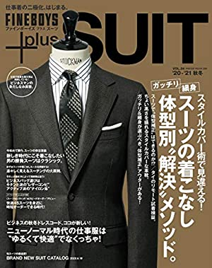 """FINEBOYS+plus SUIT vol.34 [スーツの着こなし体型別""""解決"""