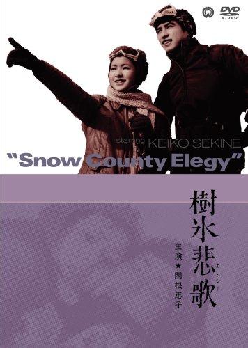樹氷悲歌 [DVD]