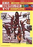 Hotwax 責任編集 日本の60年代ロックのすべて COMPLETE Susumu Kurosawa Works vol.2 ロカビリー誕生からGS革命まで