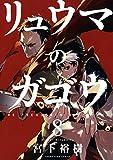 リュウマのガゴウ  8巻 (コミック(YKコミックス))