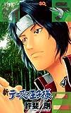 新テニスの王子様 4 (ジャンプコミックス)