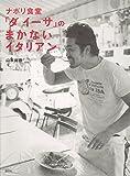 ナポリ食堂「ダ イーサ」の まかないイタリアン (講談社のお料理BOOK)
